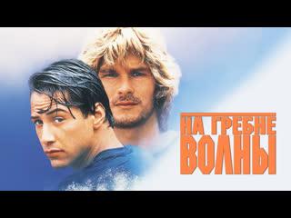 На гребне волны / Point Break (1991) Перевод Андрей Гаврилов