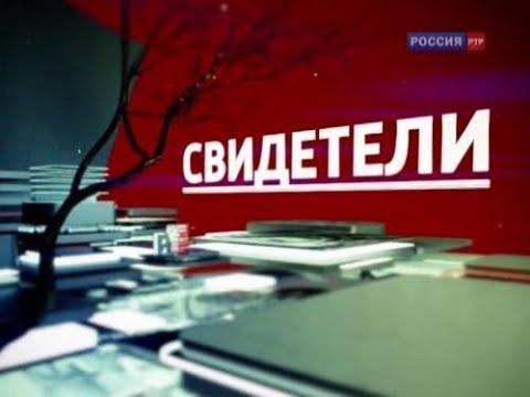 Свидетели Жизнь продолжается Олег Табаков