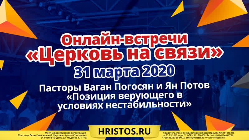 31 марта 2020 Прямой эфир Позиция верующего в условиях нестабильности