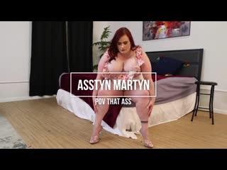 Asstyn Martyn - Pov That Ass [Plumperpass] BBWBig Ass, Big Natural Tits, Blowjob, Fat, Milf