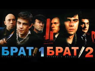 Брат и Брат 2 / Фильмы Алексея Балабанова 1997-2000 / Данила Багров - Сергей Бодров