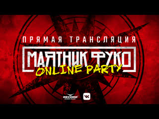 Маятник Фуко Online Party