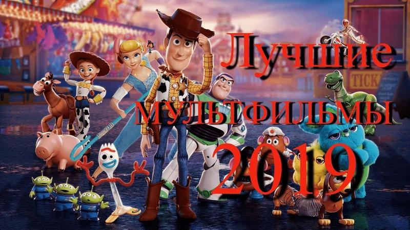 Лучшие МУЛЬТФИЛЬМЫ 2019 Самые лучшие мультфильмы этого года