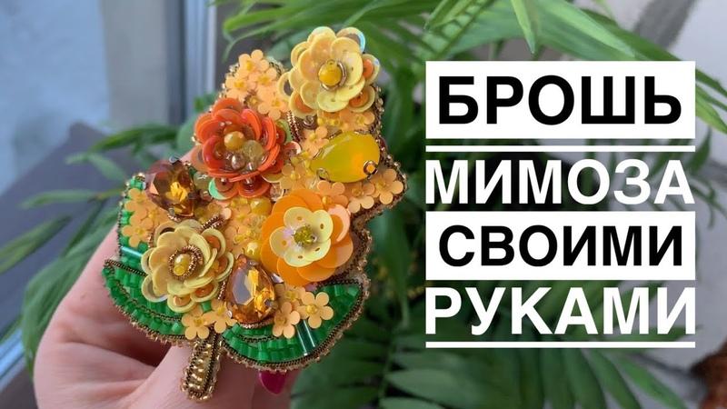 Брошь мимоза своими руками цветы из пайеток брошь из пайеток кристаллов flower brooch DIY