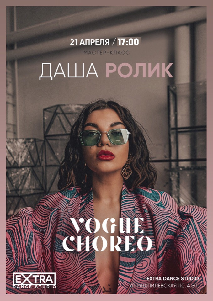 Афиша Краснодар ДАША РОЛИК / Мастер-класс в Краснодаре / Vogue