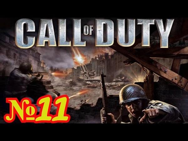 Call of Duty Прохождение Миссия 11 Бегство с плотины Эдер Eder Dam Getaway