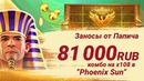 Папич заносит в казино 9 x108 в Phoenix Sun