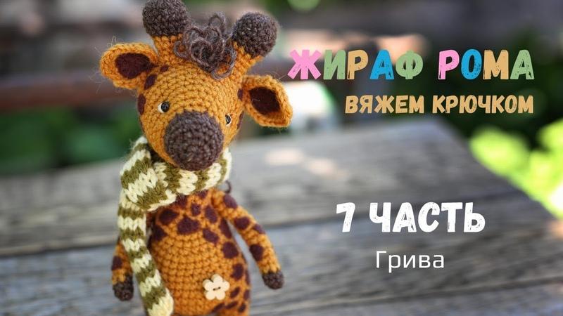 🦒 Жираф Рома связанный крючком 7 часть Вязание гривы
