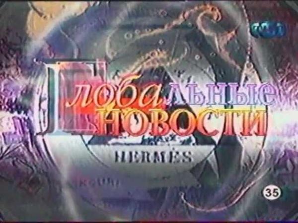 Заставка Глобальные новости (ТНТ, 2002)
