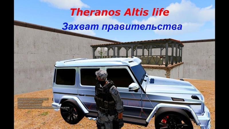 Arma 3 Theranos Altis life l Захват правительства l Перестрелка с ментами l