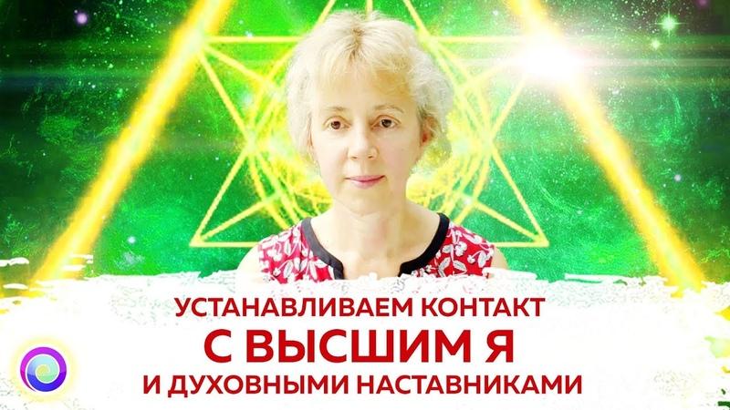 Приглашение на курс Устанавливаем контакт с Высшим Я и Духовными Наставниками Ирина Грандлер