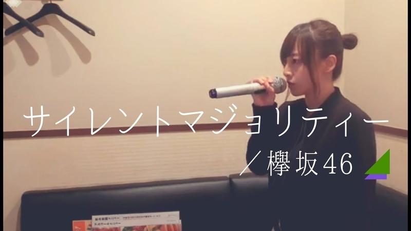 サイレントマジョリティー/欅坂46(カラオケ)