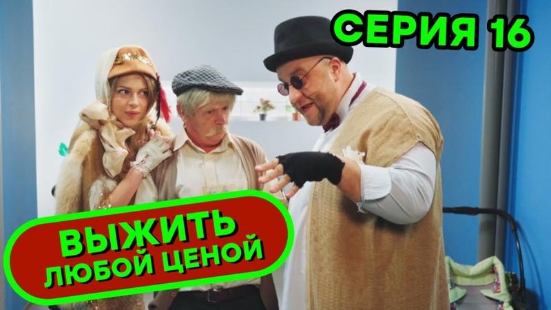 Выжить любой ценой - 16 серия   🤣 КОМЕДИЯ - Сериал 2019   ЮМОР ICTV