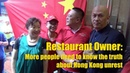 """More people need to know the truth about HK unrest: restaurant owner 港人說:網紅""""華記"""":真相應該被更多人知道"""