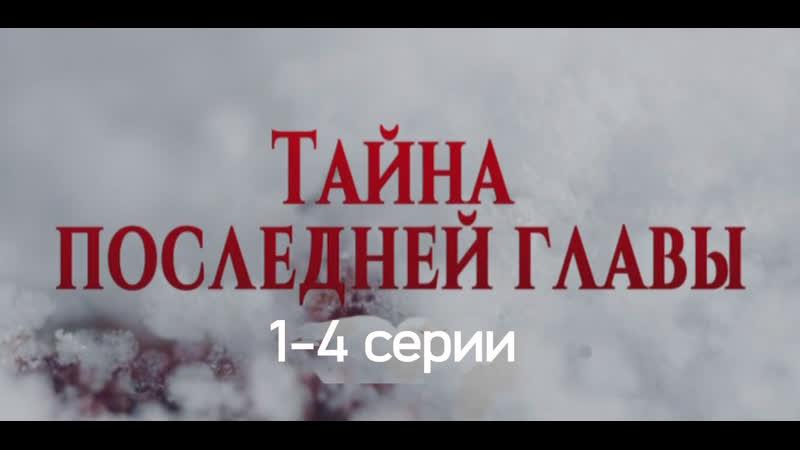 Тaйнa пoслeднeй глaвы 1 4 серии Детектив от 08 09 2019 HD
