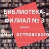 Библиотека-филиал № 3 им. Н. А. Островского