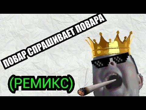 ПОВАР СПРАШИВАЕТ ПОВАРА РЕМИКС