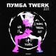 ПУМБА - Twerk