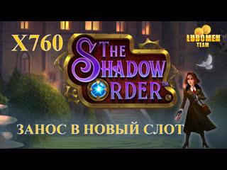 Прошли новый слот от Push Gaming или Х760 в The Shadow Order в онлайн казино Booi