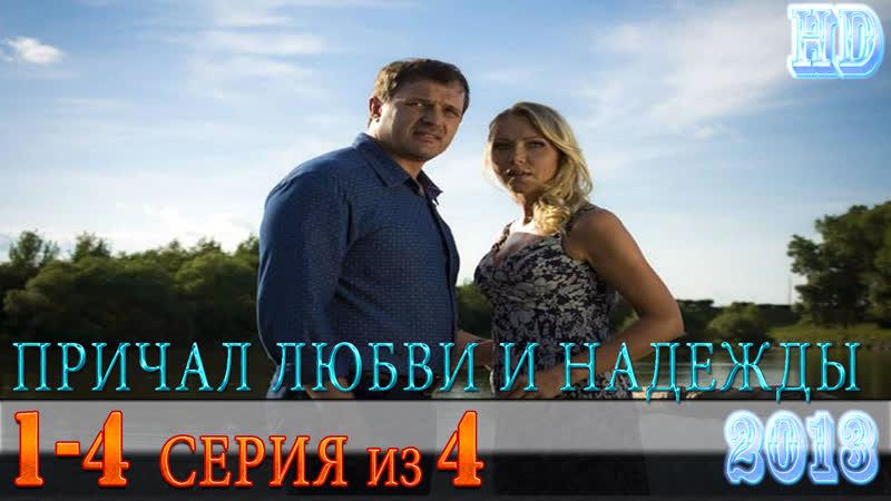 Причал любви и надежды HD Фильм 2013 Мелодрама HD 720p 1 2 3 4 серия