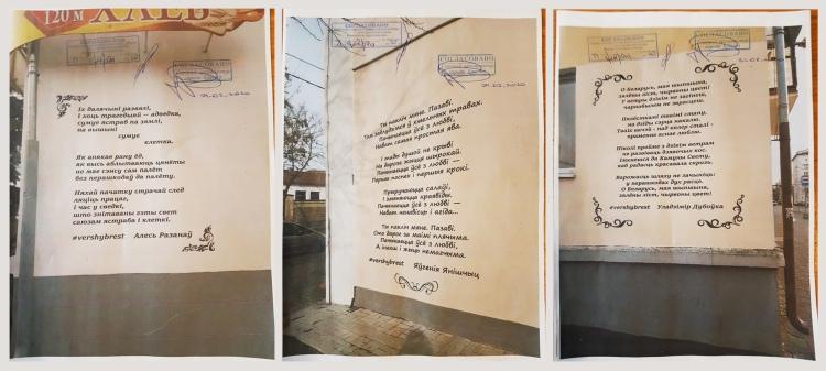 У Берасці на сценах намалююць яшчэ 17 вершаў беларускіх паэтаў