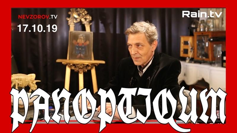 Невзоров и Уткин в программе « Паноптикум» 17.10.2019 на Rain.tv