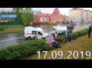 Подборка аварии ДТП на видеорегистратор за 17.09.2019 год