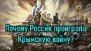 Почему Россия проиграла Крымскую войну