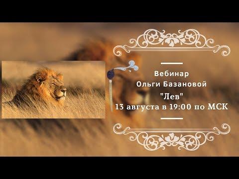 Вебинар по живописи от Ольги Базановой Лев