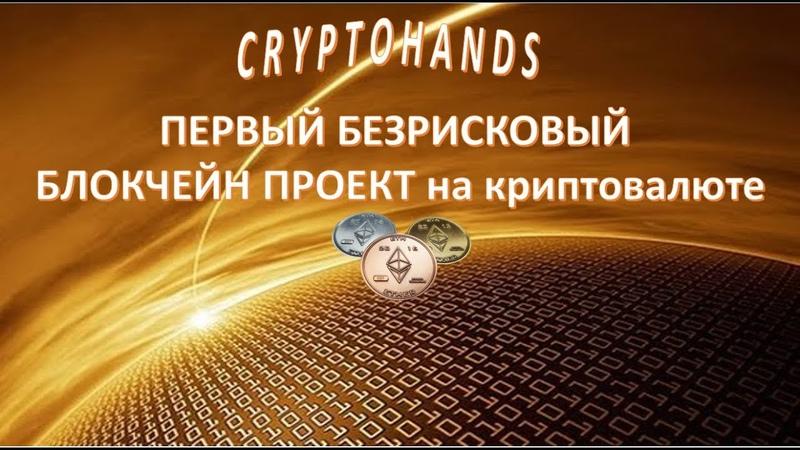 Как работает Crypto Hands
