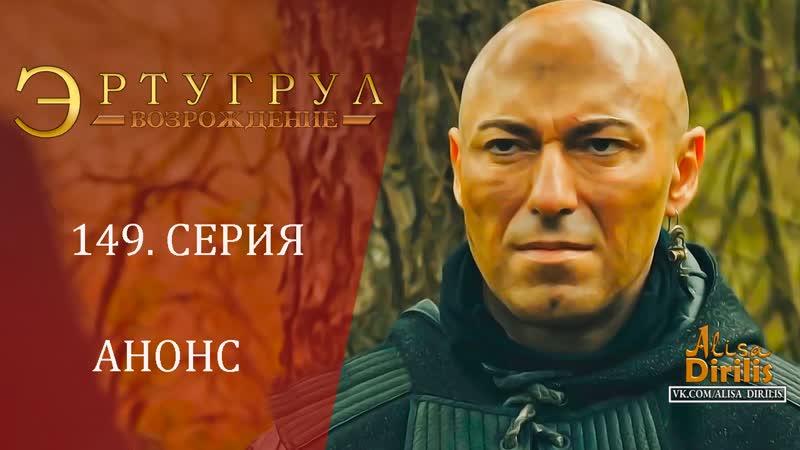 Эртугрул 149 серия анонс на русском Озвучка turok1990