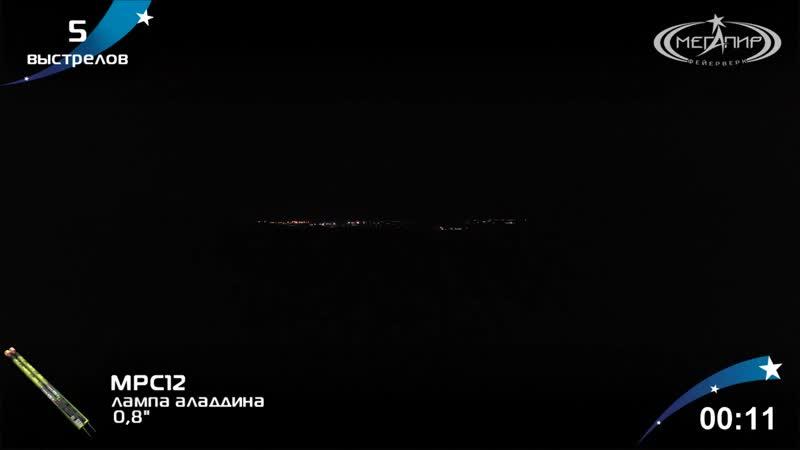 Римские свечи фейерверк Лампа Аладдина МРС12