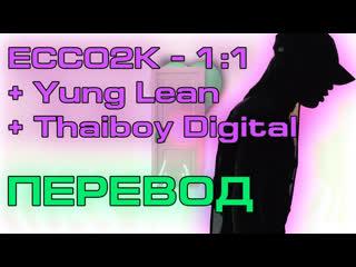 Ecco2k + thaiboy digital ft. yung lean 11 ( rus sub / перевод / субтитры / на русском )