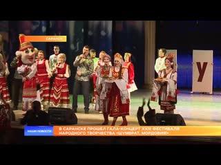 В Саранске прошел гала-концерт XXIII фестиваля народного творчества Шумбрат, Мордовия!