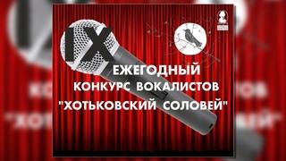 Онлайн-конкурс «Хотьковский Соловей 2020».