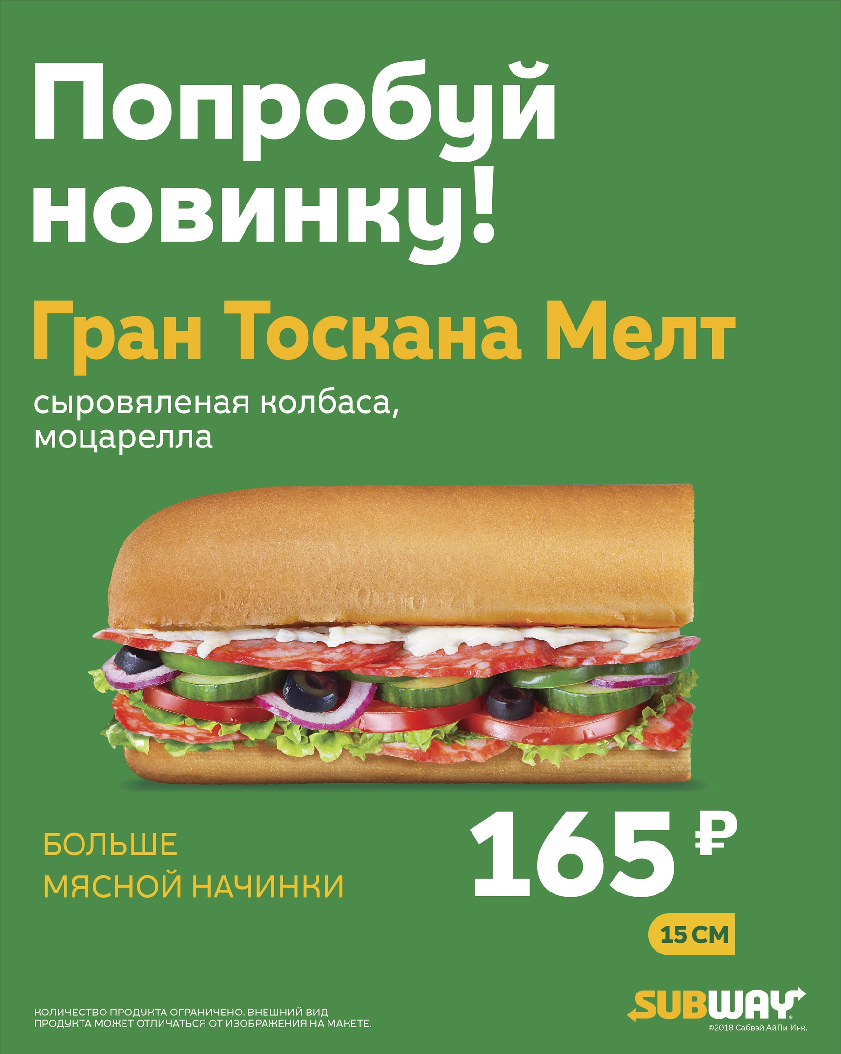 Фастфуд «Subway» - Вконтакте