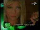 Анонс сериала Её звали Никита (REN TV, 2002)