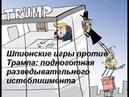 Шпионские игры против Трампа подноготная разведывательного истеблишмента