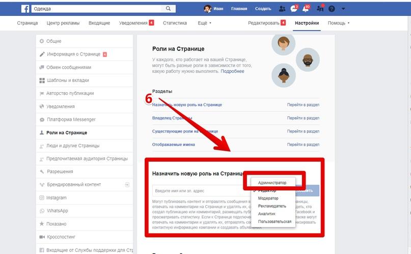 Как предоставить доступ к группе фейсбук если ты льешь со своего аккаунта на аккаунты клиента., изображение №6