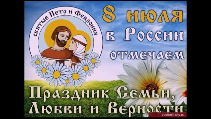Александр Топчиян и его семья Поздравление с Днем семьи любви и верности
