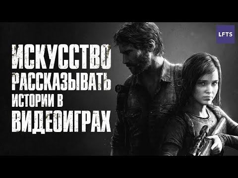 The last of us от lessons from the screenplay featuring an interview with writer creative director Neil Druckmann