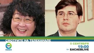 Какой была предвыборная кампания предстоящих выборов мэра Улан-Удэ БасаевLIVE  в