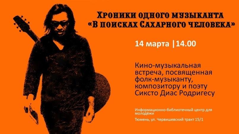 Топ мероприятий на 13 — 15 марта, изображение №29