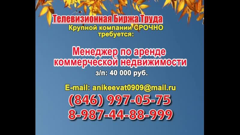 25.10.19 ТБТ Самара_Рен _19.20 Терра 360_17.18, 20.27, 23.57