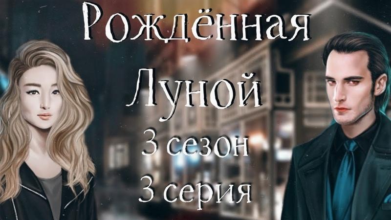 ТИКАЕМ В ЕВРОПУ Рожденная луной 3 сезон 3 серия Клуб романтики