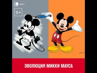 Как менялся Микки Маус  Москва FM