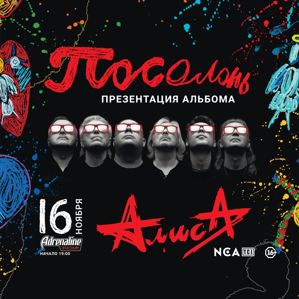 Афиша Москва АлисА / 16.11.2019 / Adrenaline Stadium