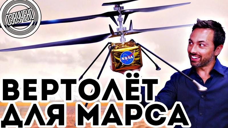 Veritasium Вертолёт для Марса