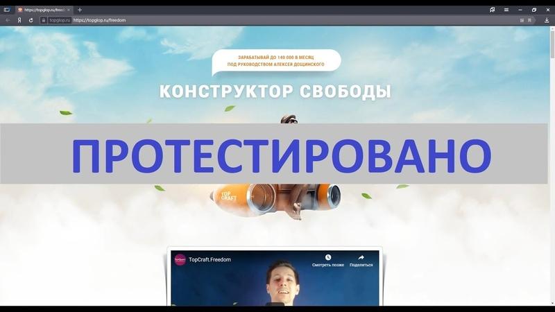 Конструктор Свободы и Алексей Дощинский позволят вам реально зарабатывать?