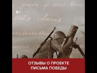 Отзывы о проекте Письма Победы  Москва 24